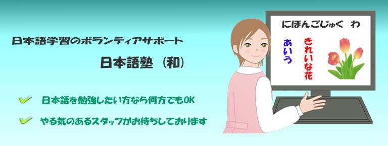 日本語塾(和)BBS